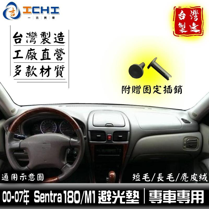 [一吉] 00-07年 Sentra180避光墊 【多材質】/適用於 sentra180避光墊 m1避光墊 / 台灣製造