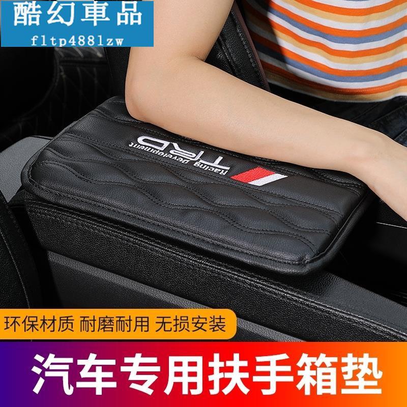 Toyota 豐田 TRD 扶手箱墊 wish RAV4 Camry altis 中央扶手箱墊 手扶套墊 車用 扶手