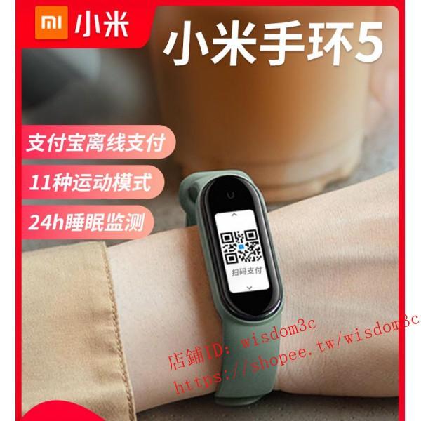 小米手環6手環5智能運動手錶4代6全屏防水心率藍牙跑步3NFC版電子男女情侶多功能五適用華為oppo紅米