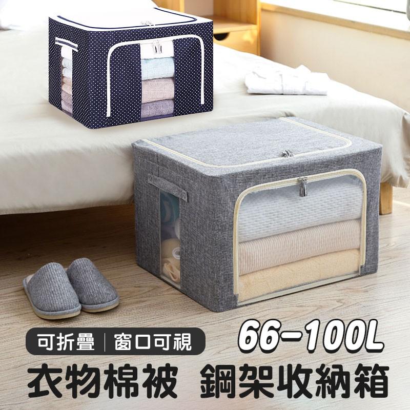 衣物棉被鋼架收納箱 鐵架收納箱 雙開式收納箱 66L 72L 100L 防塵箱 棉被收納箱 鋼骨收納箱 SN0118
