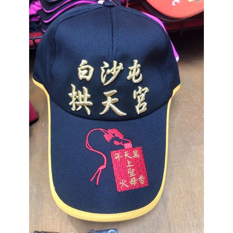 白沙屯媽祖 帽子(黑色黃邊)