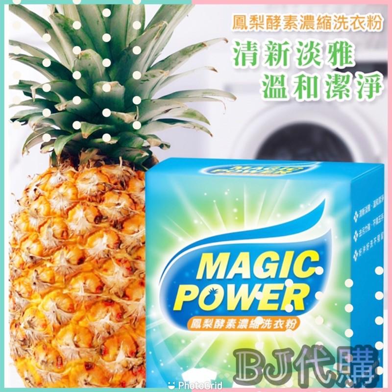 天然鳳梨🍍酵素超細微零殘留洗衣粉鳳梨酵素濃縮洗衣粉500g/盒原廠正貨