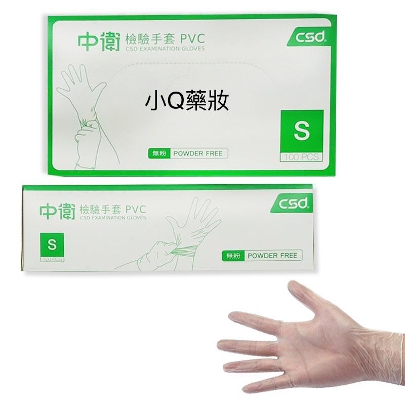 小Q藥妝@中衛PVC檢驗手套有發票