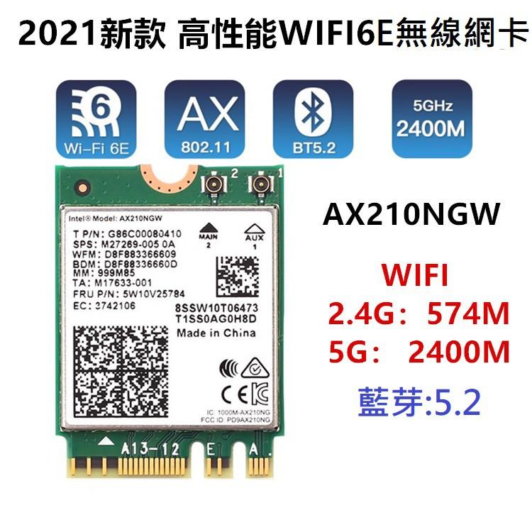 Intel AX210 WiFi-6E 無線網路卡 藍芽 BT5.2 AX210NGW 筆電M.2(WiFi)用