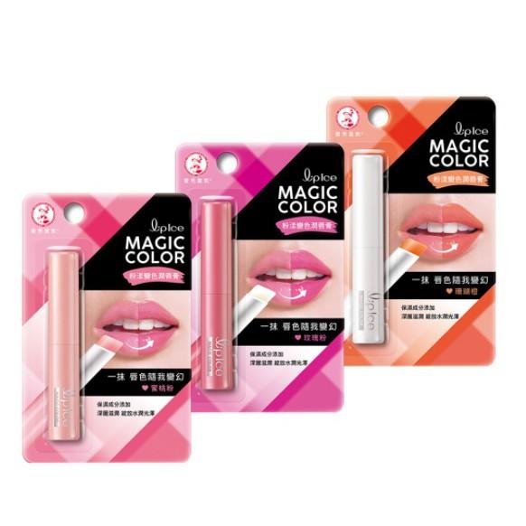 曼秀雷敦 Magic Color 變色潤唇膏2g 珊瑚橙 蜜桃粉 玫瑰粉