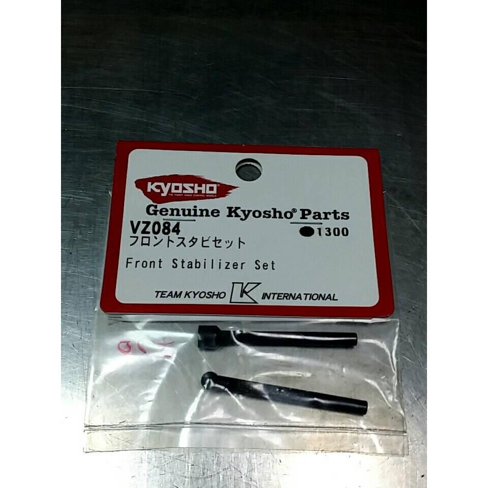 需訂貨 KYOSHO  FW-05 / 06  VZ084 前平衡桿