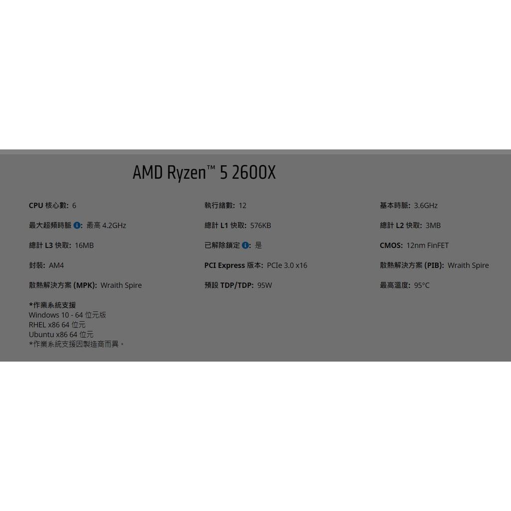 AMD CPU 2600X 二手