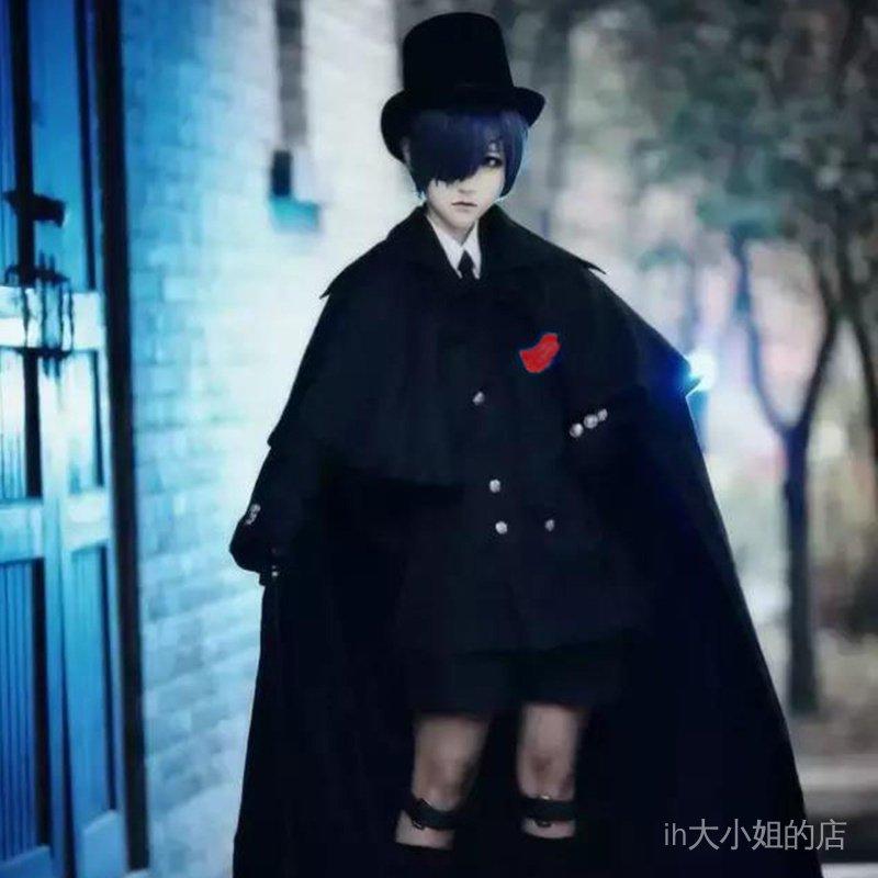 【親漫園】黑執事凡多姆海恩夏爾cos服裝黑葬禮服cosplay服裝全套