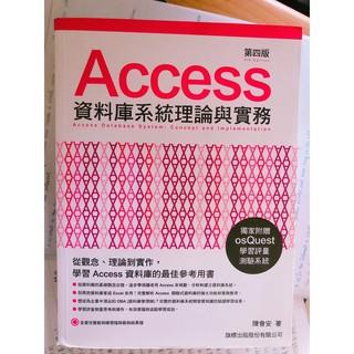 Access 資料庫系統理論與實務 第四版 陳會安著 旗標出版社 台中市