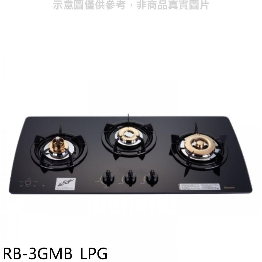 林內【RB-3GMB_LPG】美食家三口檯面爐黑色與白色(與RB-3GMB同款)瓦斯爐桶裝 分12期0利率