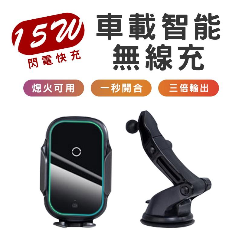 【現貨】 Baseus倍思 車載智能無線充 出風口式 吸盤式 冷氣口支架 手機支架無線充 紅外線充 無線充電 車充