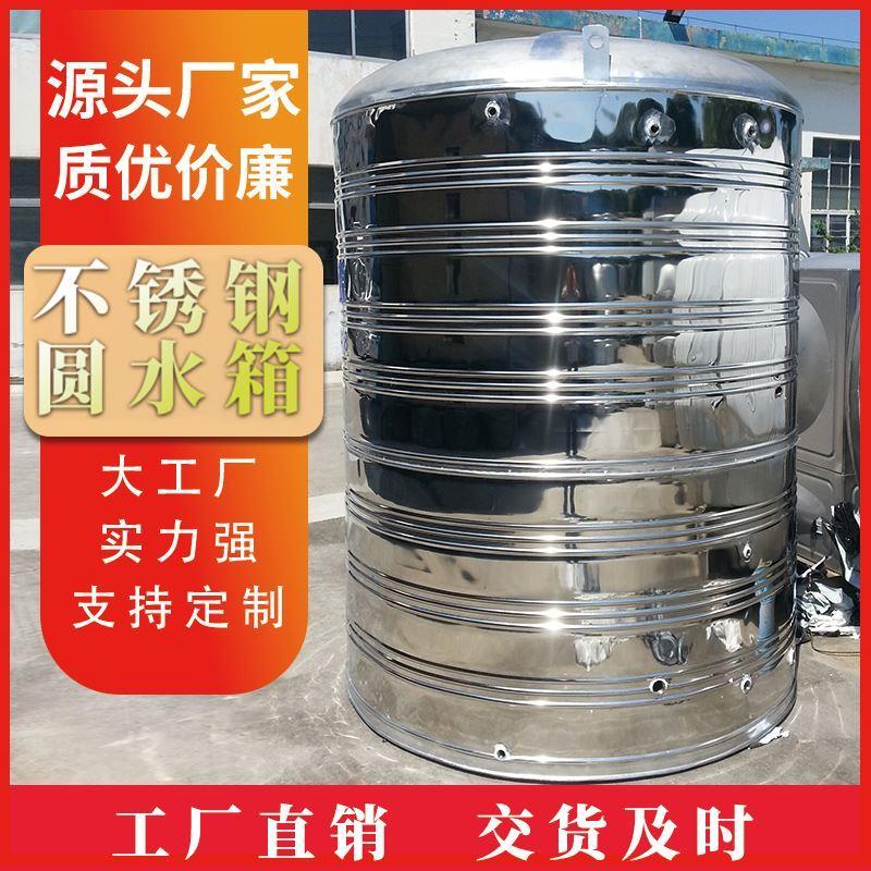 【直郵到家】不銹鋼水塔304加厚儲水桶大容量儲水罐樓頂水箱家用太陽能保溫【正品304水塔儲 】