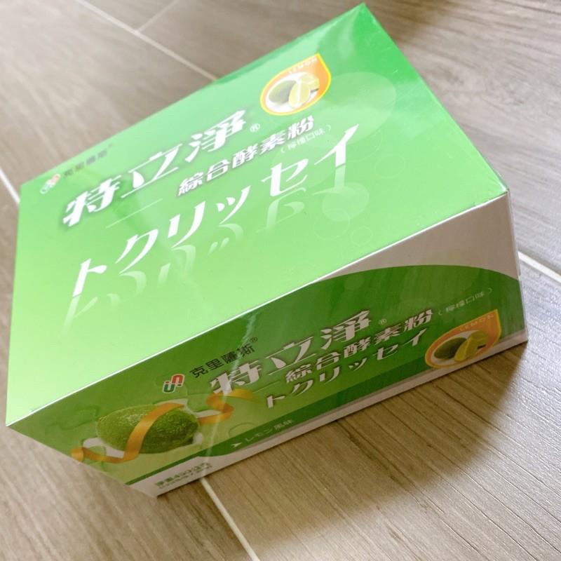 現貨✨特立淨 酵素 一盒30包✨實拍📷