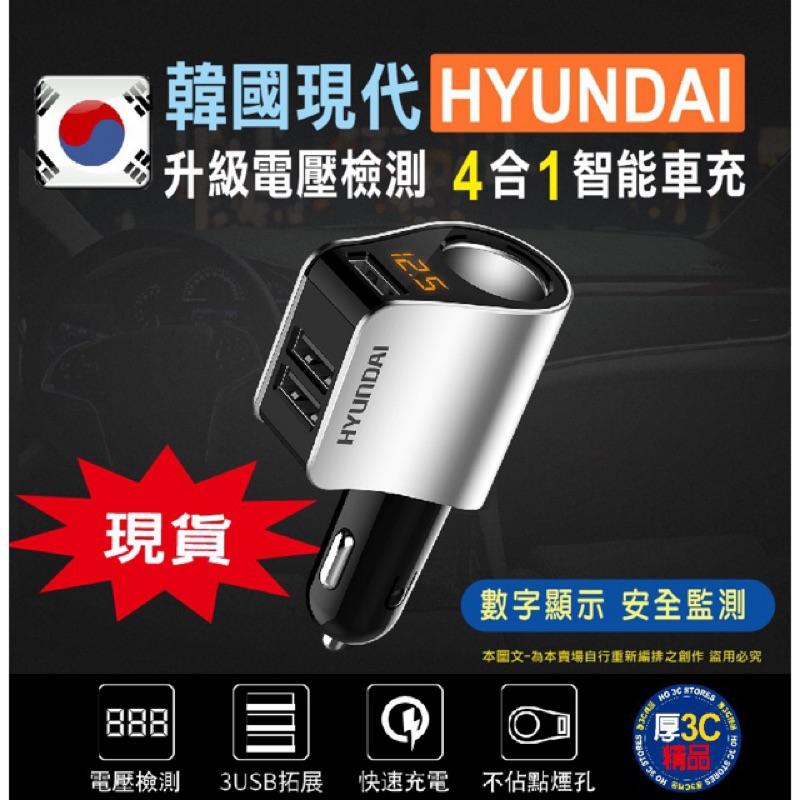 『現貨+發票』現代車充HYUNDAI HY-10 四合一智能車載充電器 單孔一分三車載充電器 USB車充