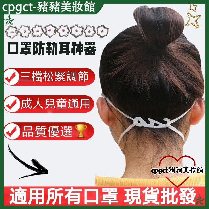 台灣現貨 防護神器 調節扣 口罩 卡扣耳罩 防勒耳朵口罩神器 口罩減壓帶 無痕 掛鉤 帶鬆緊扣 學生 平價 批發 日用品