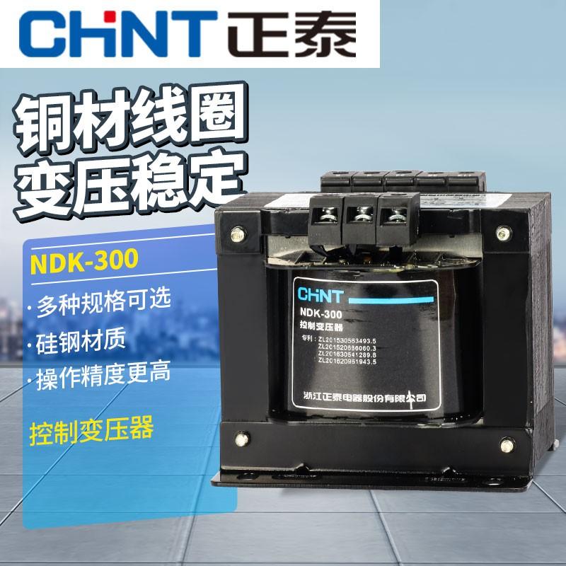 熱賣 線材 變壓器  正泰控制變壓器 BK-300W 380v 220v轉12v 24v機床三相單相隔離110v