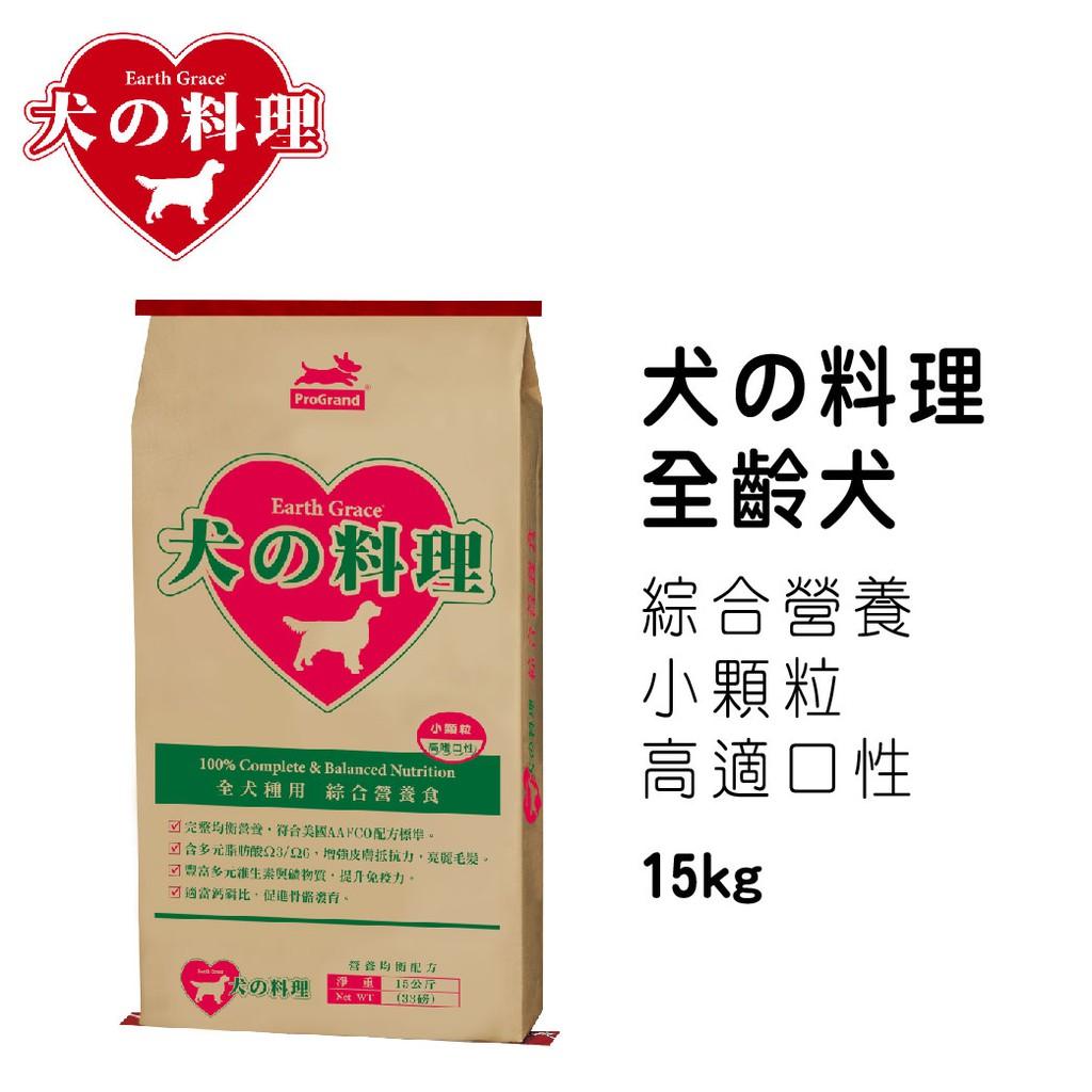 犬的料理 全齡狗飼料15kg(全犬適用,綜合營養飼料)