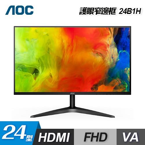 【AOC】24型 廣視角 螢幕顯示器(24B1H)