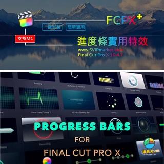 新FCPX插件28類新進度條實用特效動畫Luca Visual FX Progress Bars 2.1【Z】支持M1