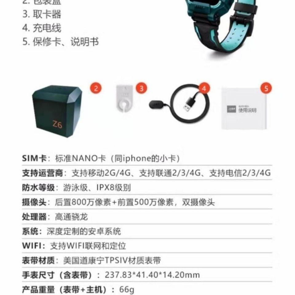 女學生時尚手錶✣小天才電話手表z6游泳防水視頻通話4G全網通