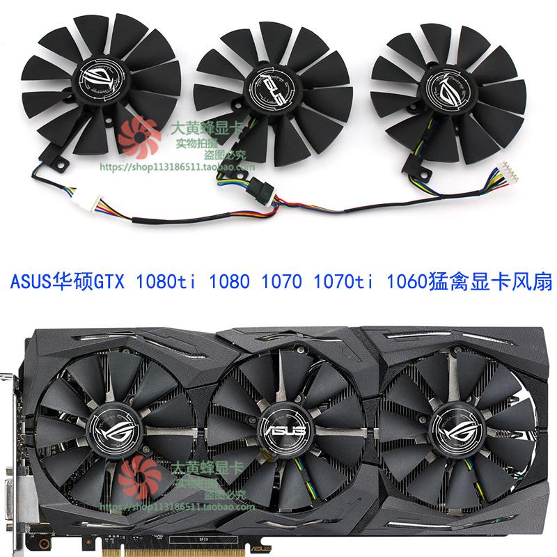 Asus/華碩GTX1080Ti 1080 1070Ti 1070 1060 ROG 猛禽顯卡風扇
