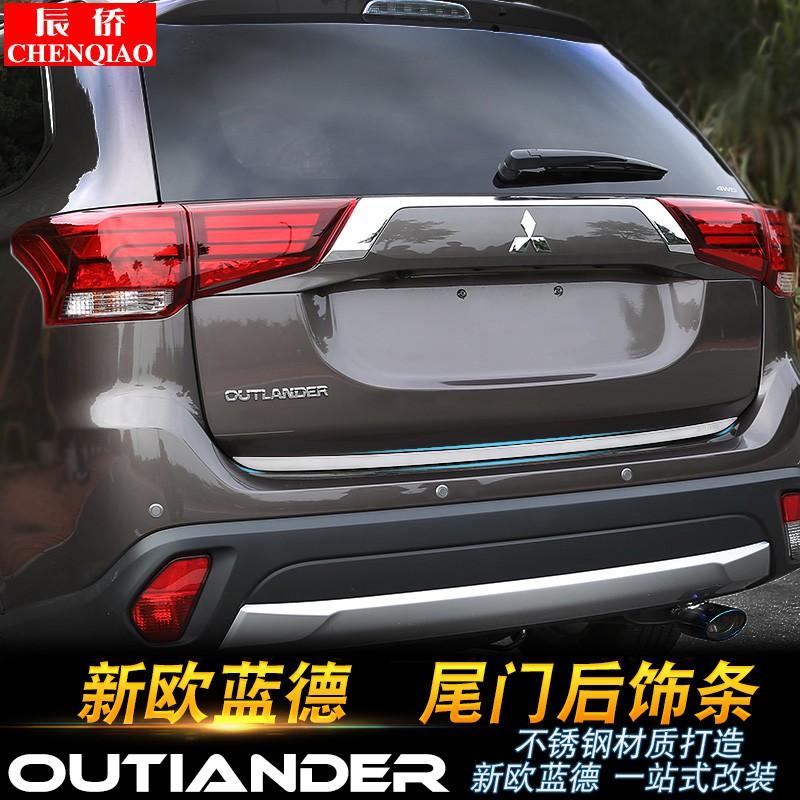 三菱 Outlander 後飾條 13-21款 Outlander 後尾門飾條 Outlander 改裝尾門亮條
