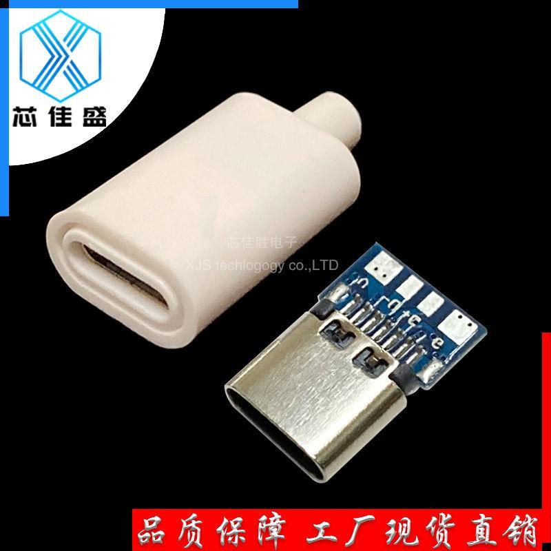 TYPE-C帶外殼 USB 3.1帶板母座 DIY母頭維修 焊線式鍵線分離