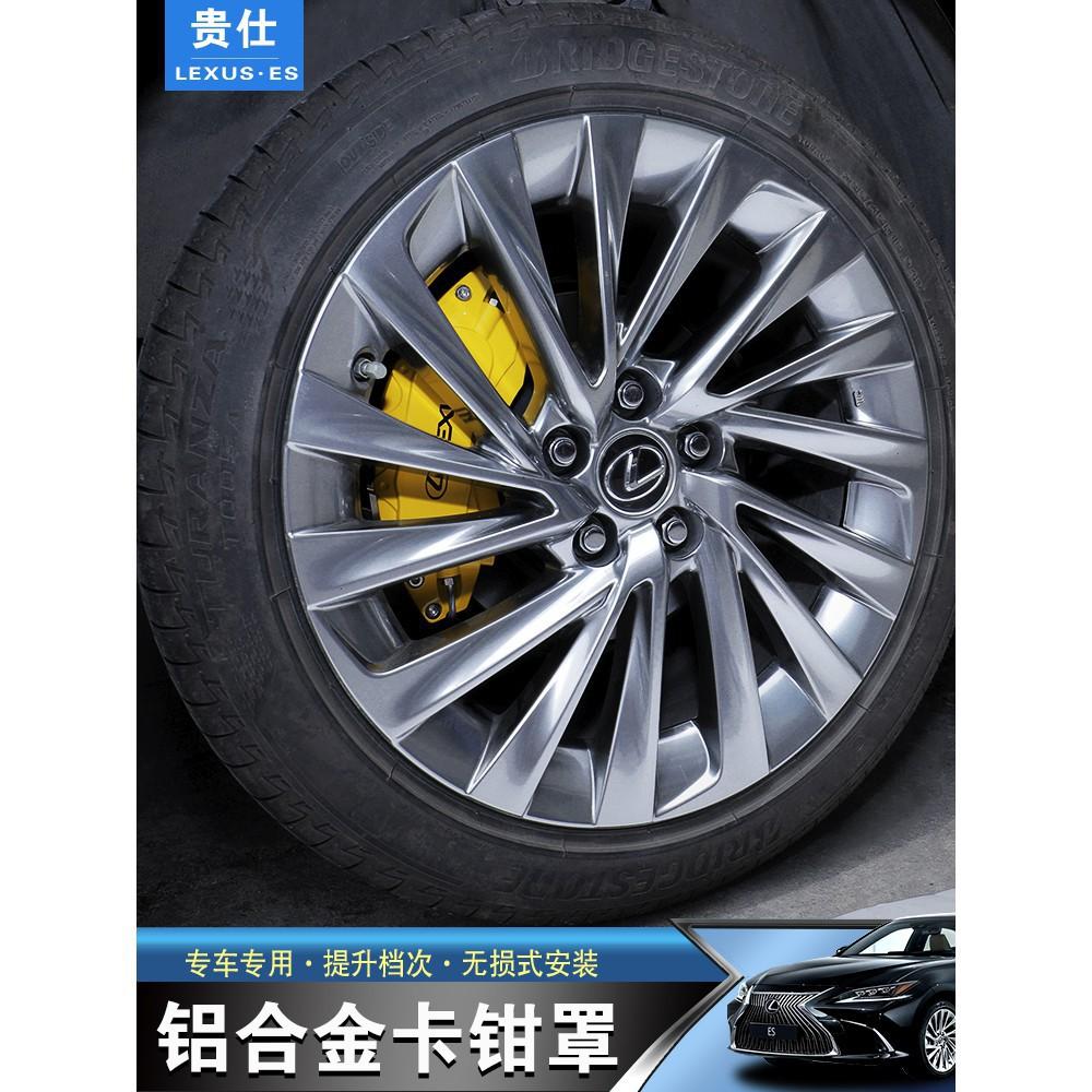 【車配】LEXUS精品全系ES200ES260ES300H改裝專用原車卡鉗罩輪轂耐高溫卡鉗