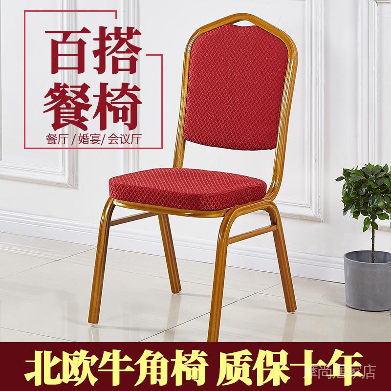 摩尚購物酒店餐椅子靠背椅宴會婚慶椅飯店酒樓培訓會議辦公活動貴賓將軍椅 8D4Q