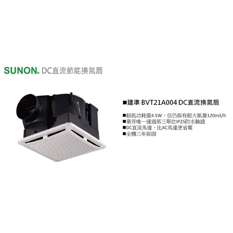 ※浴室抽風機專賣※建準 SUNON DC直流變頻換氣扇 浴室抽風機 全電壓 BVT21A004