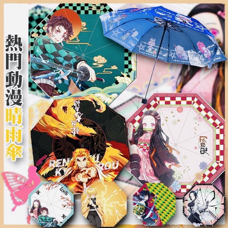 鬼滅之刃兩用晴雨傘 遮陽雨傘 三折傘 📣 買就送鬼滅之刃兒童口罩