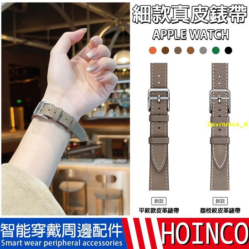 新款 細版愛馬仕同款錶帶 APPLE WATCH錶帶 真皮錶帶 watch6/SE代 蘋果手錶錶帶