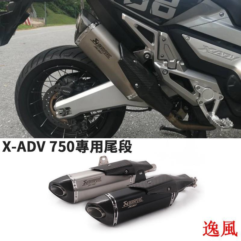 摩托車踏板車改裝適用於Honda本田X-ADV 750臺蝎排氣管X ADV750專用尾喉碳纖維消音塞
