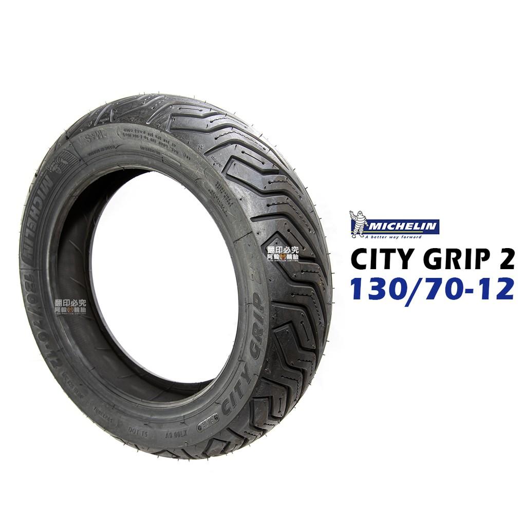 米其林輪胎 MICHELIN CITY GRIP 2 130/70-12 CITY2
