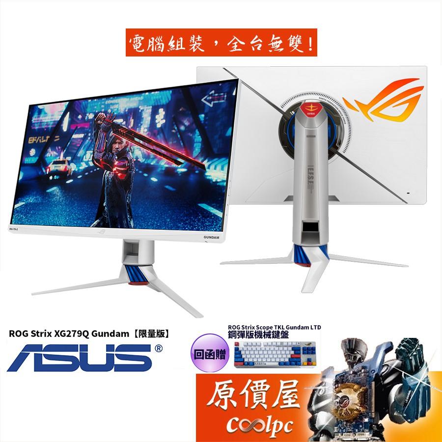ASUS華碩 ROG XG279Q Gundam 鋼彈 27吋/1ms/IPS/170Hz/HDR400/螢幕/原價屋