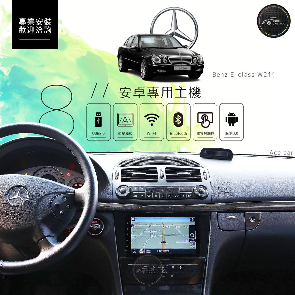 BuBu車音響館 ↬【8吋專用安卓主機】Benz E-class W211 導航 藍芽 wifi 鏡像 youtube