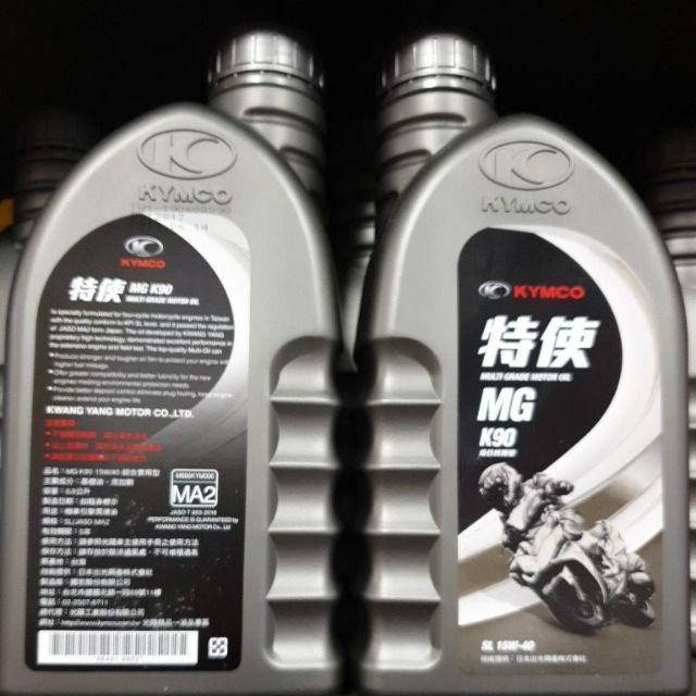 KYMCO 光陽 KTR 金勇 勁多利 0.9L 15W40 噴射 專用 機油