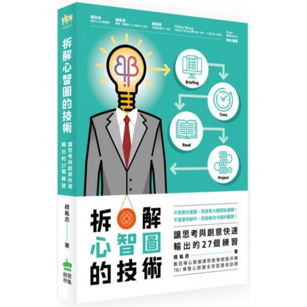 全新/ 拆解心智圖的技術:讓思考與創意快速輸出的27個練習/ 創意市集/ 定價:380 | 蝦皮購物