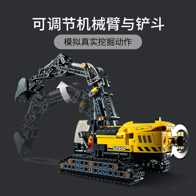 樂高旗艦店官網機械組42121重型怪手積木益智益智玩具男女孩