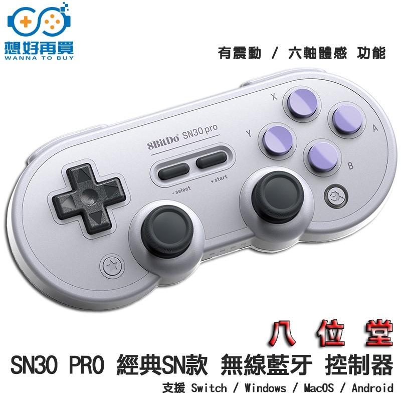 現貨 免運 八位堂 8Bitdo NS Switch SN30 PRO SN版 無線 藍芽 控制器 手把 把手 搖桿