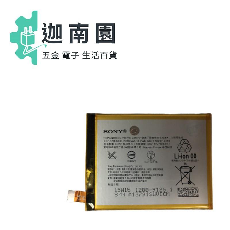 索尼 Sony Z4 原廠 電池 LIS1579ERPC SONY Z3+ E6553 E6533 【保固一年】