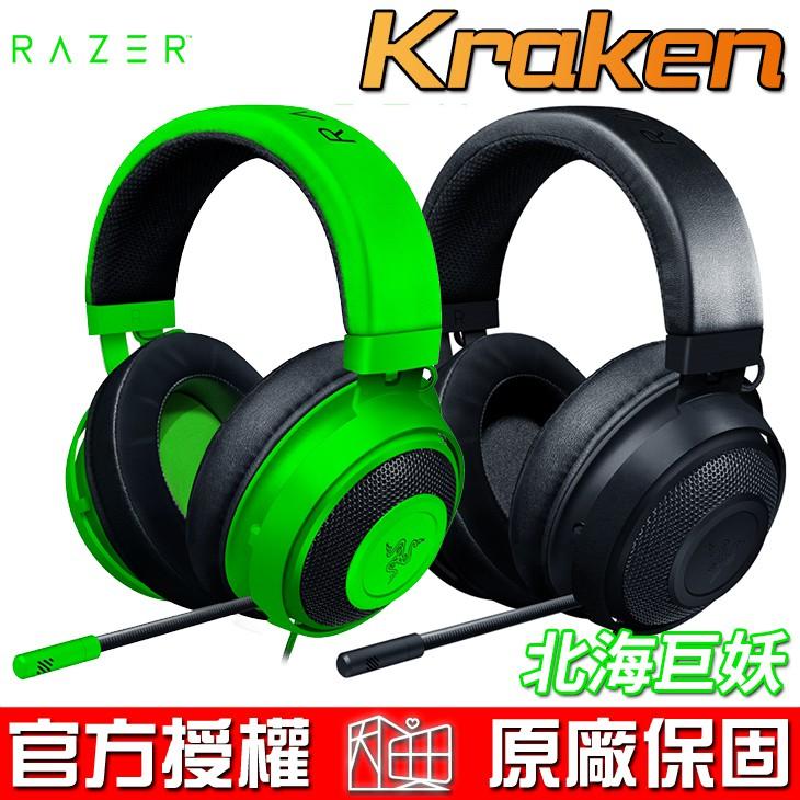 Razer 雷蛇 Kraken 北海巨妖 2019 耳機麥克風 電競耳麥 綠色 / 黑色 兩色可選