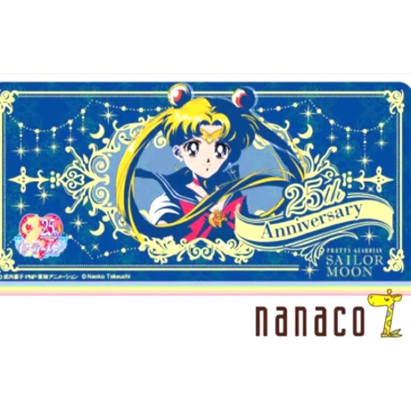 美少女戰士 日版 nanaco 卡片 7-11 儲值卡  集點卡