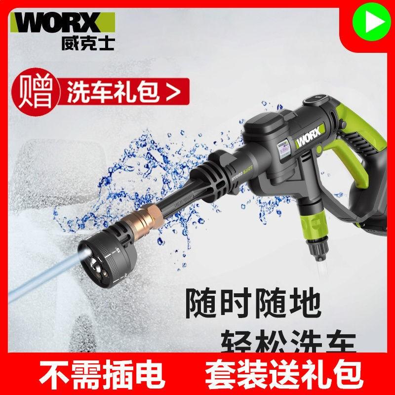 威克士worx洗車機WU629家用高壓便攜式刷車鋰電水泵水槍無線清洗