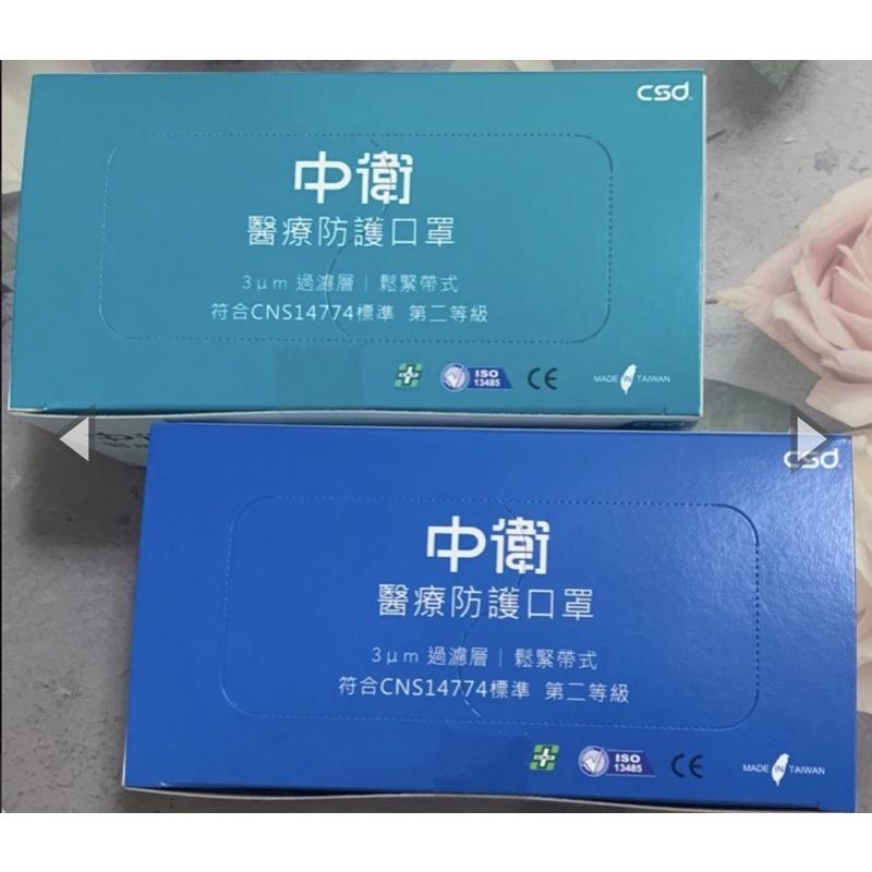 中衛CSD成人平面醫療口罩「二級」綠色、藍色、粉色 50入