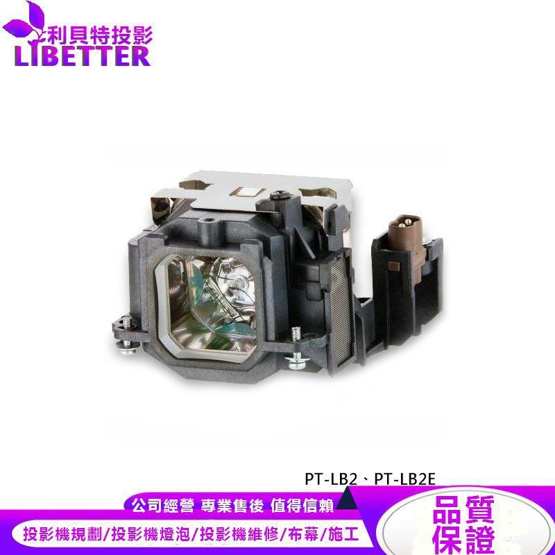 PANASONIC ET-LAB2 投影機燈泡 For PT-LB2、PT-LB2E