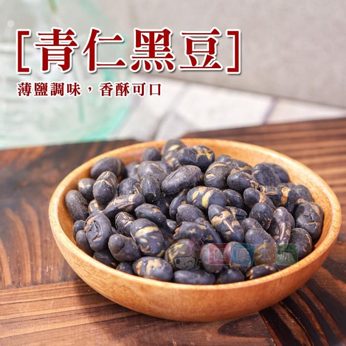 青仁黑豆350g [TW00073]