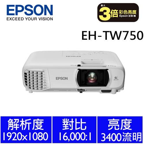 Epson EH-TW750 FHD高亮彩住商兩用投影機【降$1400元+贈手拉布幕】
