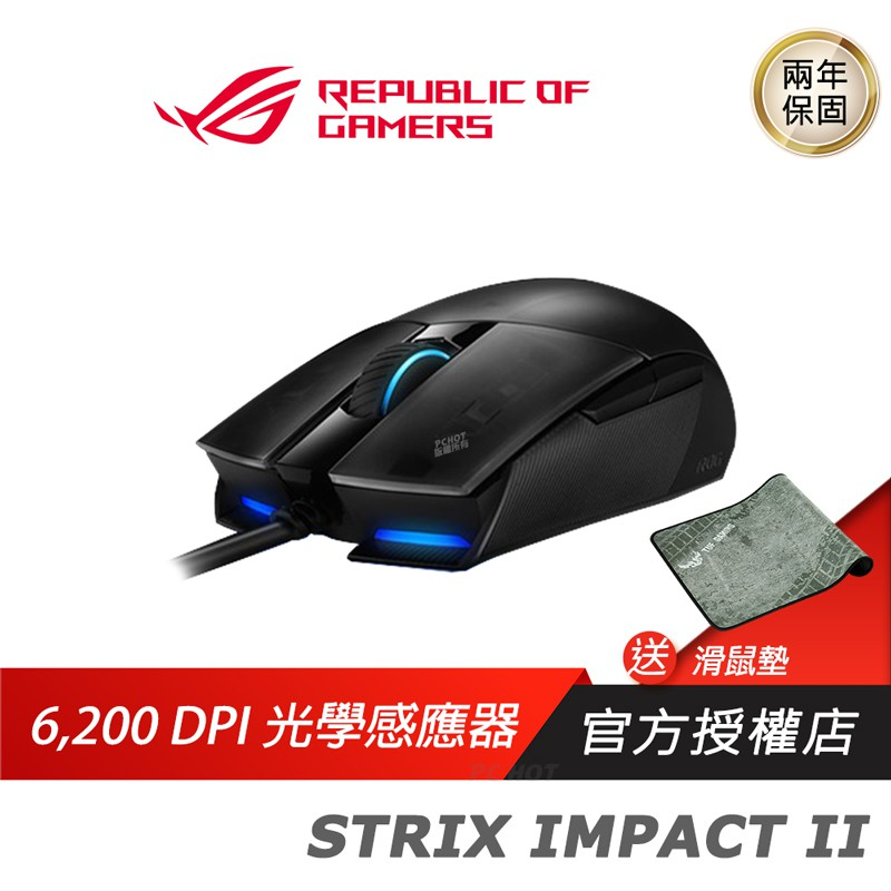 ROG STRIX IMPACT II 電競滑鼠/6200 DPI/光學感測器/ASUS 華碩/兩年保