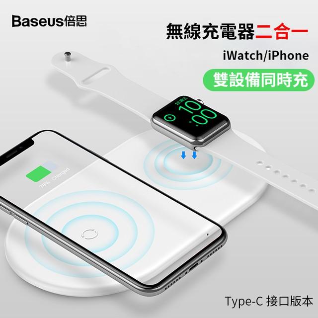 Baseus倍思 二合一無線充電器 iWatch智慧手錶磁吸充電座 雙設備同時充電 Type-C 行動電源